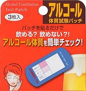 アルコール パッチ テスト 市販